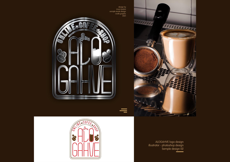 لوگو و نشان فروشگاه اینترنتی الو قهوه