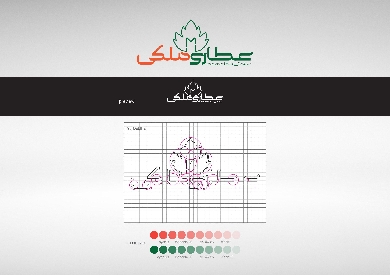 لوگو و نشان عطاری ملکی